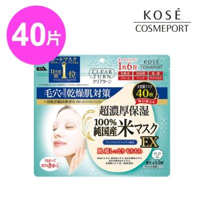 【KOSE 高絲】光映透超濃厚保濕精米面膜 40枚入(680ml)