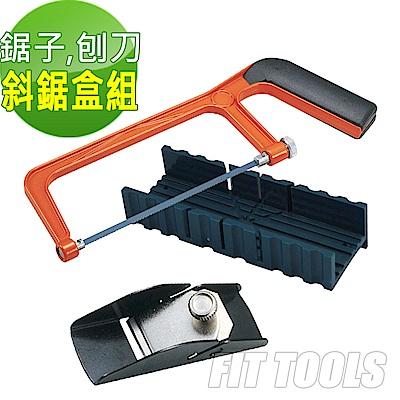 良匠工具 攜帶型鋸子迷你刨刀斜鋸盒三件組