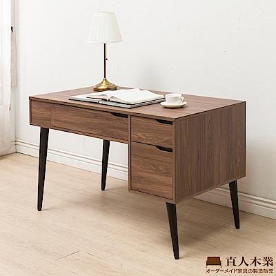 日本直人木業-WANDER胡桃木121CM書桌(121x61x77cm)