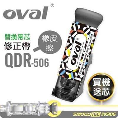 歐文 Oval QDR-506 兩用修正帶-黑(3入)