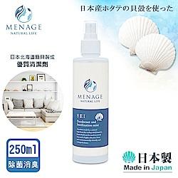 MENAGE 日本製 北海道扇貝 清SEI貝殼粉 玩具 家俱 除菌消臭噴霧250ml-1入