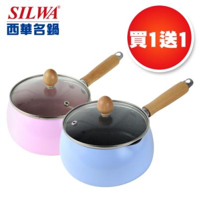 [買一送一]SILWA西華 日式木柄合金牛奶鍋14cm(2色任選)