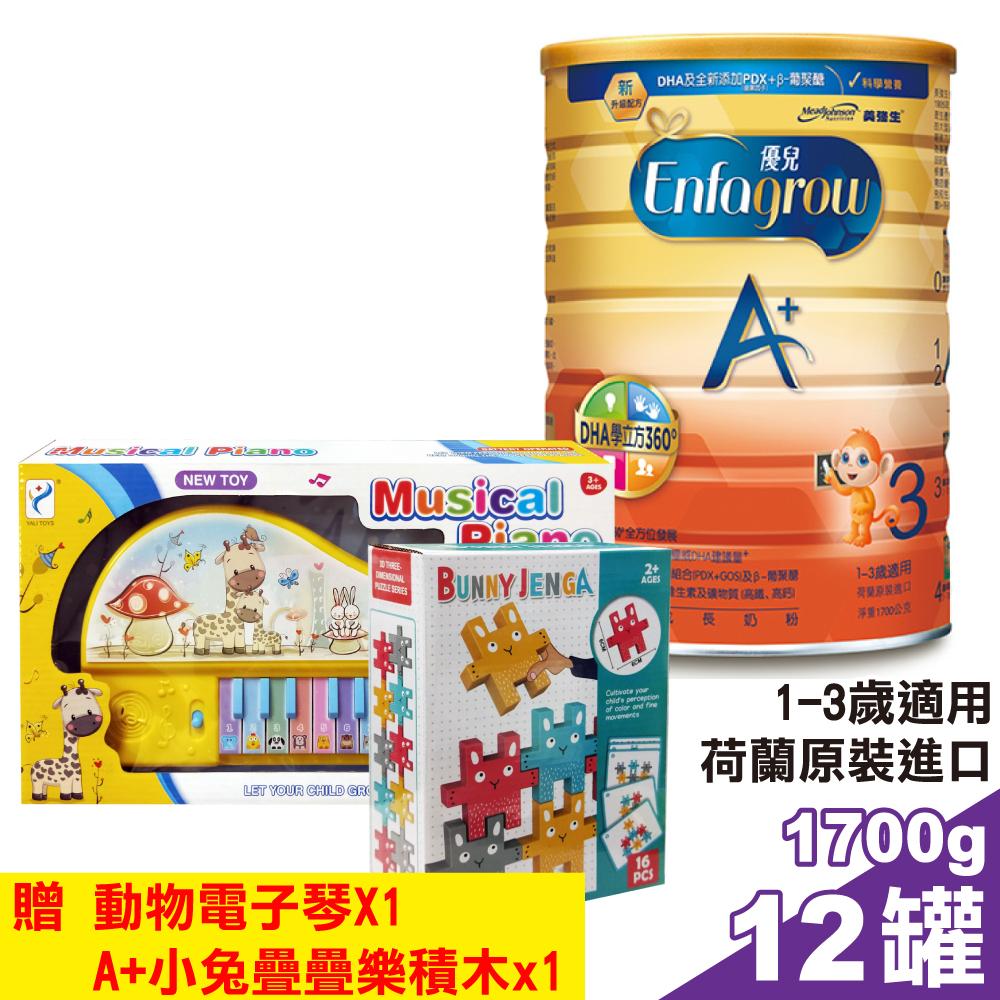 美強生 優兒A+ 兒童營養奶粉 3號(1-3歲) (新升級配方 DHA學立方360°) 1700gX12罐