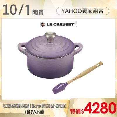 [結帳5折] LE CREUSET 琺瑯鑄鐵圓鍋18cm(藍鈴紫-鋼頭)+V小鏟(葡萄紫)