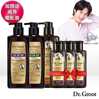 Dr. Groot養髮密帖雙11特談洗潤豪禮組(送威秀電影票)