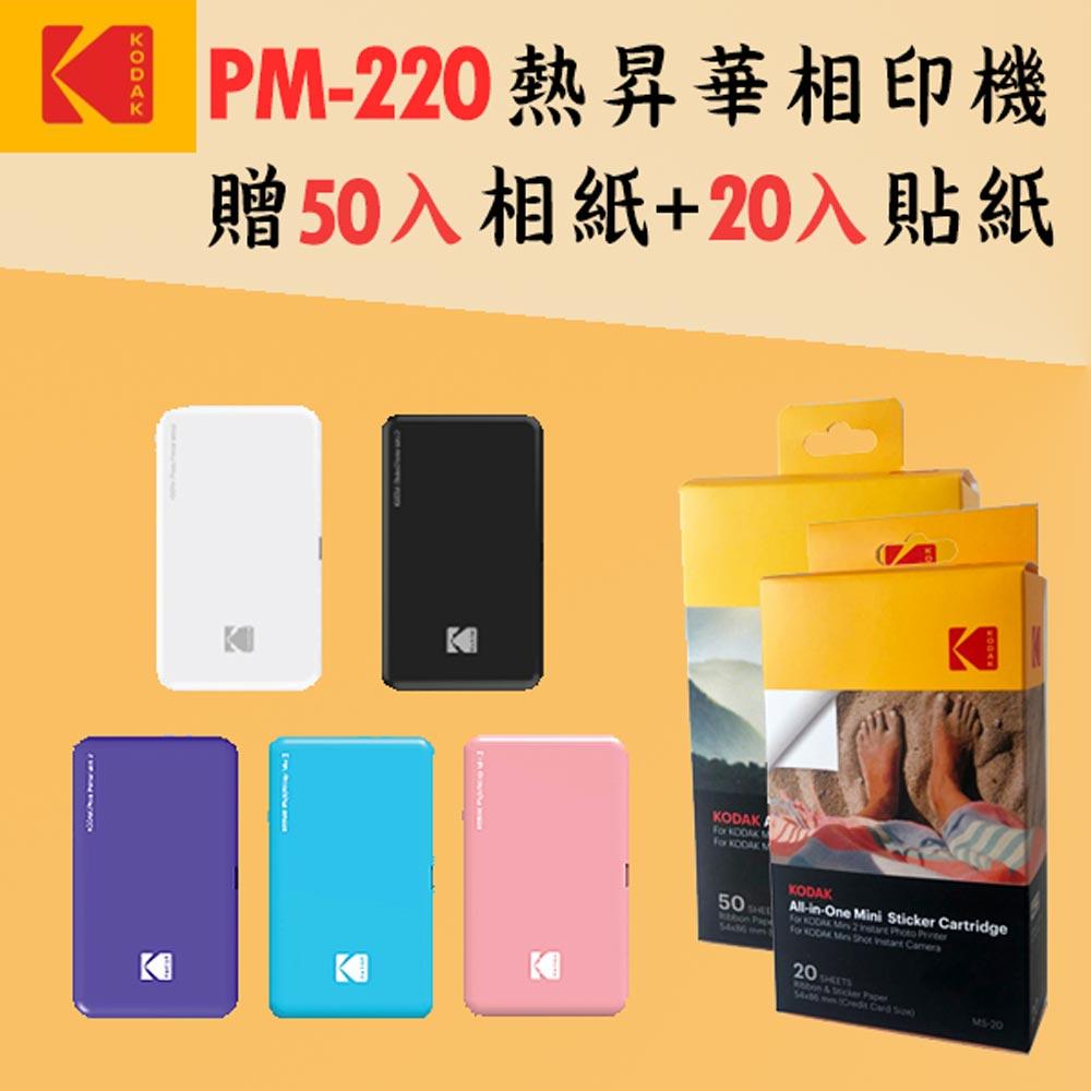 KODAK PM-220 口袋型相印機 (公司貨)