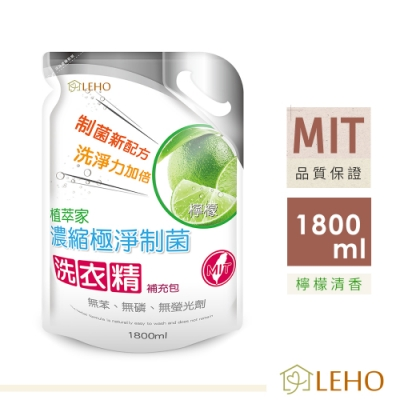 LEHO 濃縮極淨制菌洗衣精補充包1800ml (檸檬香)