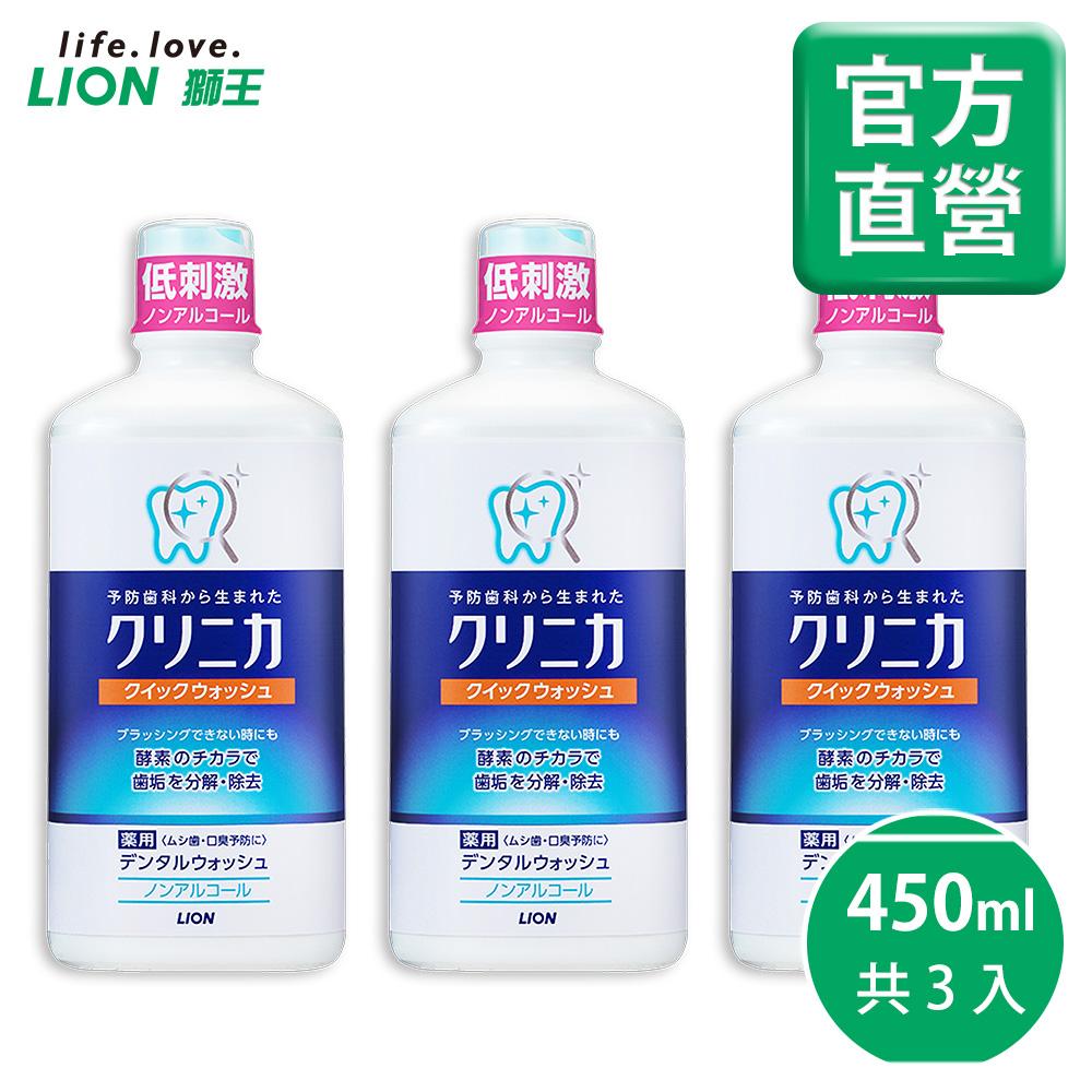 日本獅王LION 固齒佳酵素漱口水 450mlx3入組