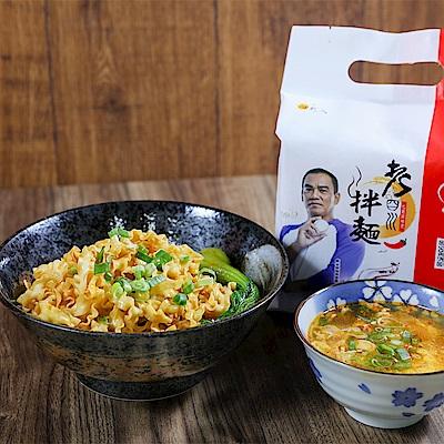 老四川 老四川拌麵 (155g/包,4包/袋)