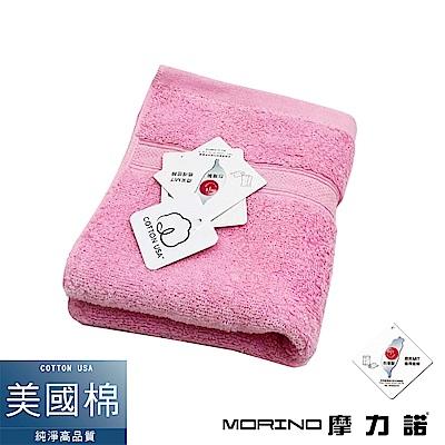 MORINO摩力諾 美國棉素色緞條毛巾- 粉紅