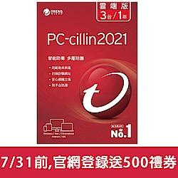 趨勢 PC-cillin 2021 雲端版 一年三台防護版 下載版