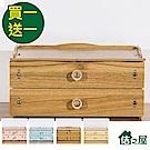 (買一送一)佶之屋 木質DIY雙層抽屜飾品小物收納盒