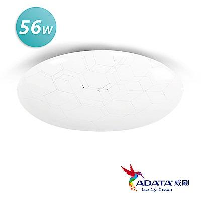 ADATA威剛 56W LED璀璨星光無段式調光調色吸頂燈