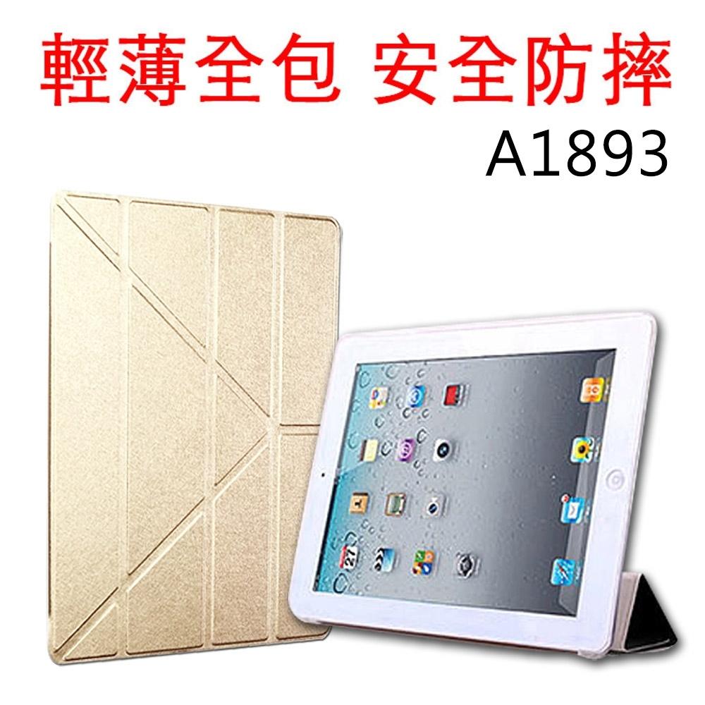 Apple-iPad-2018-9-7吋-Y折式側翻皮套-A1893-金