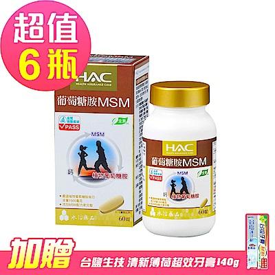 【永信HAC】植粹葡萄糖胺MSM錠x6瓶(60錠/瓶)-贈台鹽清新薄荷牙膏140g