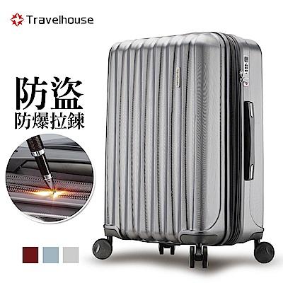 Travelhouse 生活美學 25吋V型溝槽力學設計防爆拉鍊可加大行李箱 (時尚灰)
