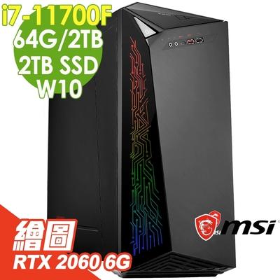 MSI Infinite 11TC-1269TW 獨顯繪圖電腦 (i7-11700F/64G/2TSSD+2TB/RTX2060 6G/W10)