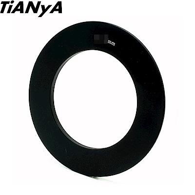 Tianya 相容Cokin高堅Z型環72mm轉接環