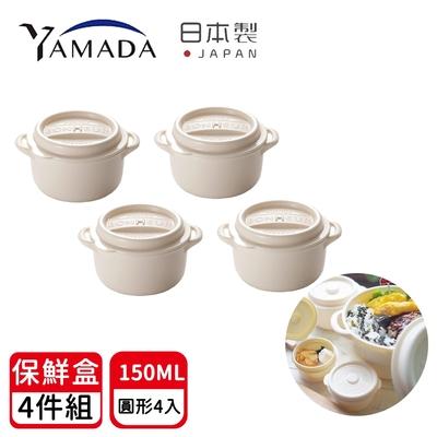 日本YAMADA 日本製可微波加熱鑄鐵鍋造型密封保鮮盒4入組-白
