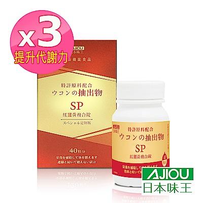 日本味王SP紅薑黃複合錠(40粒/盒)x3盒 有效日期:2019/12/29