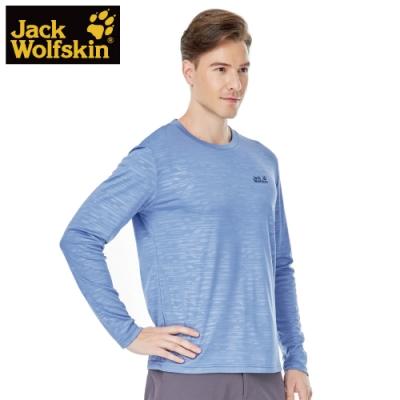 【Jack wolfskin 飛狼】男 圓領長袖排汗衣 T恤『藍色』