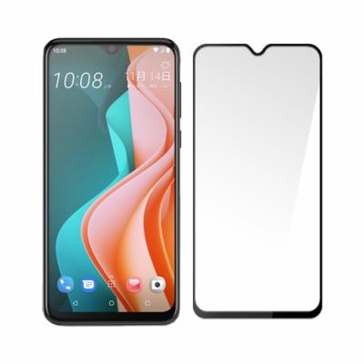 (贈支架)SSTAR HTC Desire 19s 全膠滿版鋼化玻璃保護貼-黑色