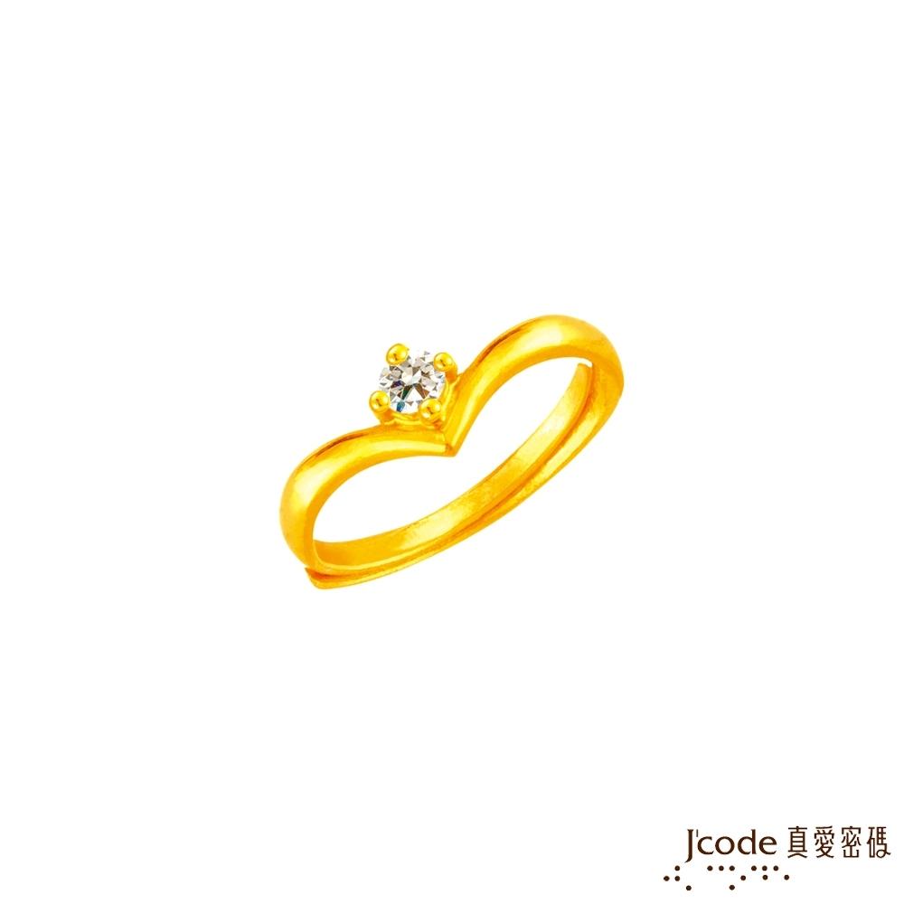 J'code真愛密碼金飾 閃耀自信黃金戒指