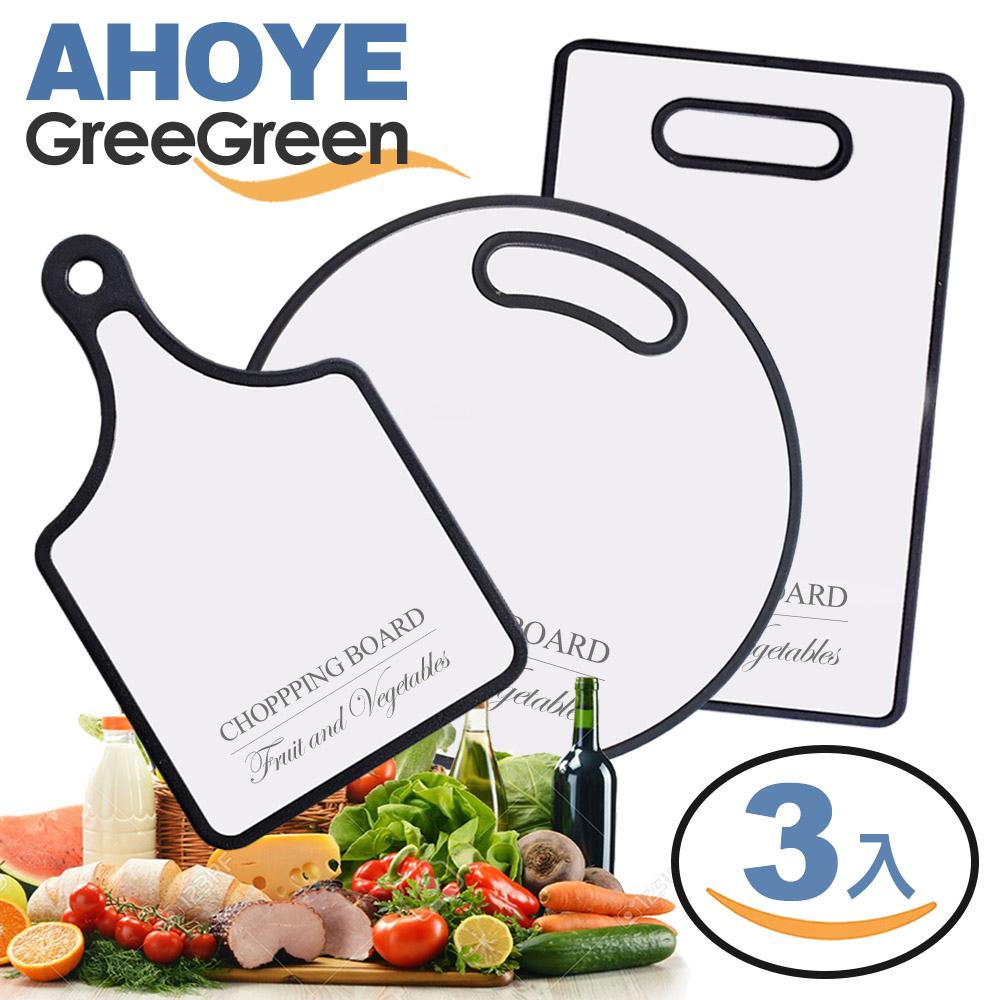 GREEGREEN 摩登環保抗菌砧板三件套裝 (圓形+方形+手柄砧板)