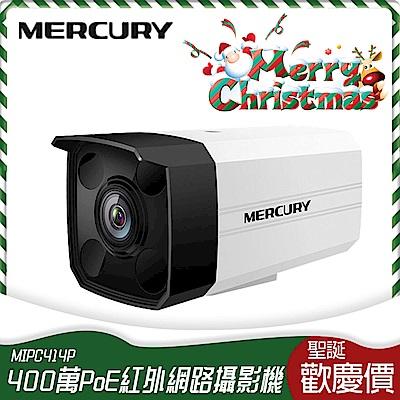 【MERCURY】H.265+ 400萬PoE紅外網路攝影機 MIPC414P