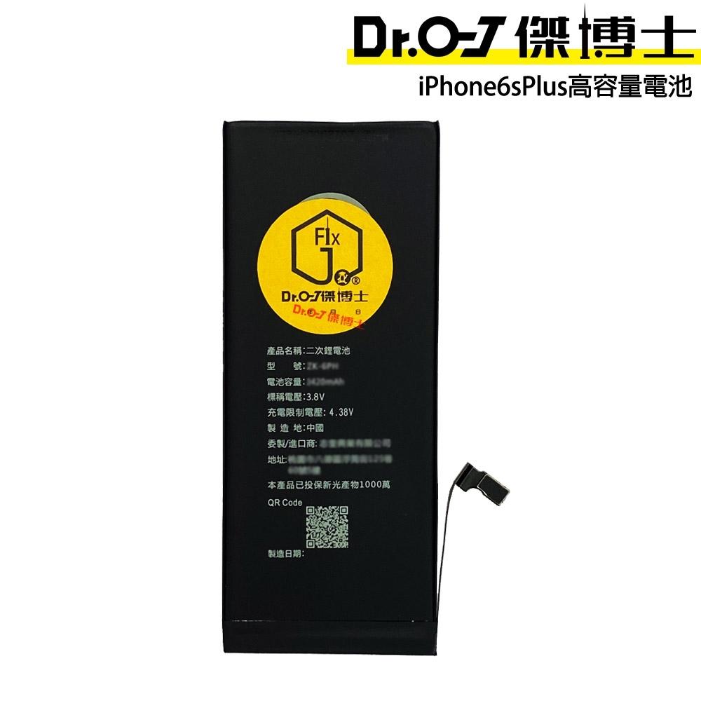 Dr.O-J傑博士手機維修 台灣商檢認證iPhone6SPlus(5.5)高容量電池DIY組(附工具背膠)