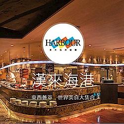 漢來海港餐廳敦化/天母店平日自助午餐餐券2張