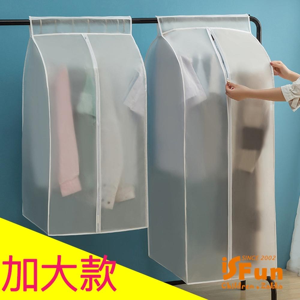 iSFun 衣櫥收納 加大立體大容量衣物防塵套(中號60x50x90cm)
