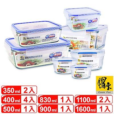 鍋寶 玻璃保鮮盒人氣熱賣12件組 EO-BC161Z298354Z435Z2