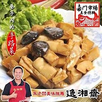 南門市場逸湘齋 油燜雙冬(600g)