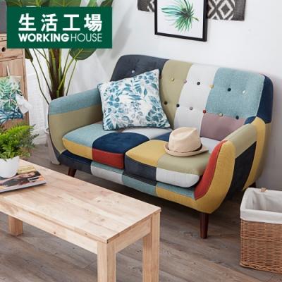 【網路獨家價-生活工場】Los colores V 防潑水二人座沙發