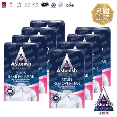 Astonish英國潔 速效去污衣物去漬皂8入(75gx8)