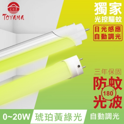 TOYAMA特亞馬 0~20W LED 日光感應自動調光防蚊燈管T8 4呎(琥珀黃綠光)