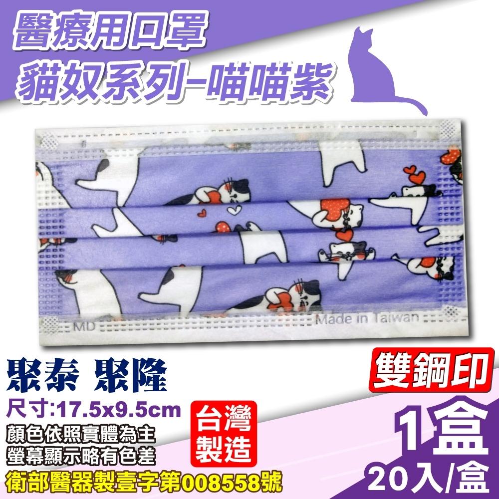 聚泰 聚隆 醫療口罩 (貓奴系列-喵喵紫) 20入/盒 (台灣製造 醫用口罩CNS14774)