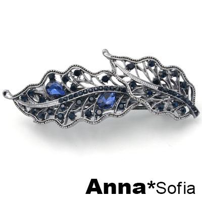 【滿額再7折】AnnaSofia 飄葉古典藍晶 純手工髮夾邊夾