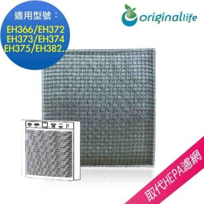 Original Life 適用Panasonic:EH366 可水洗空氣清淨機濾網