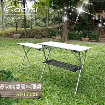 ADISI 多功能雙層料理桌AS17126V(露營、行動廚房、流理台、烹煮)