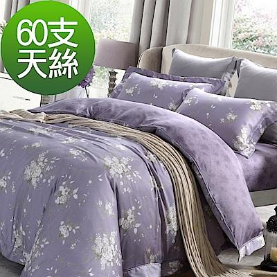 La lune 百分百60支紗TENCEL萊賽爾天絲雙人加大兩用被床包四件組 紫夢幽香