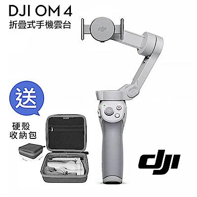 DJI OM4 折疊式手機雲台 手持穩定器 磁吸快拆式手機夾(公司貨)