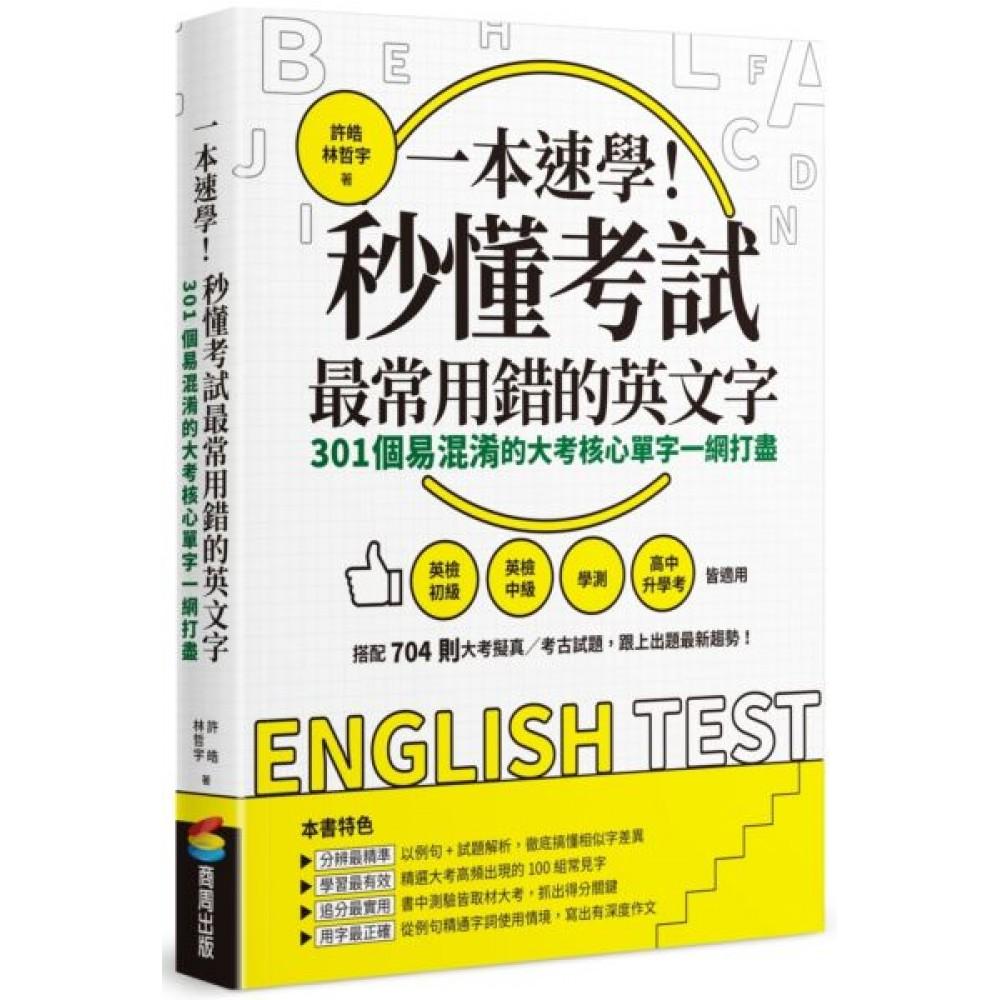 一本速學!秒懂考試最常用錯的英文字