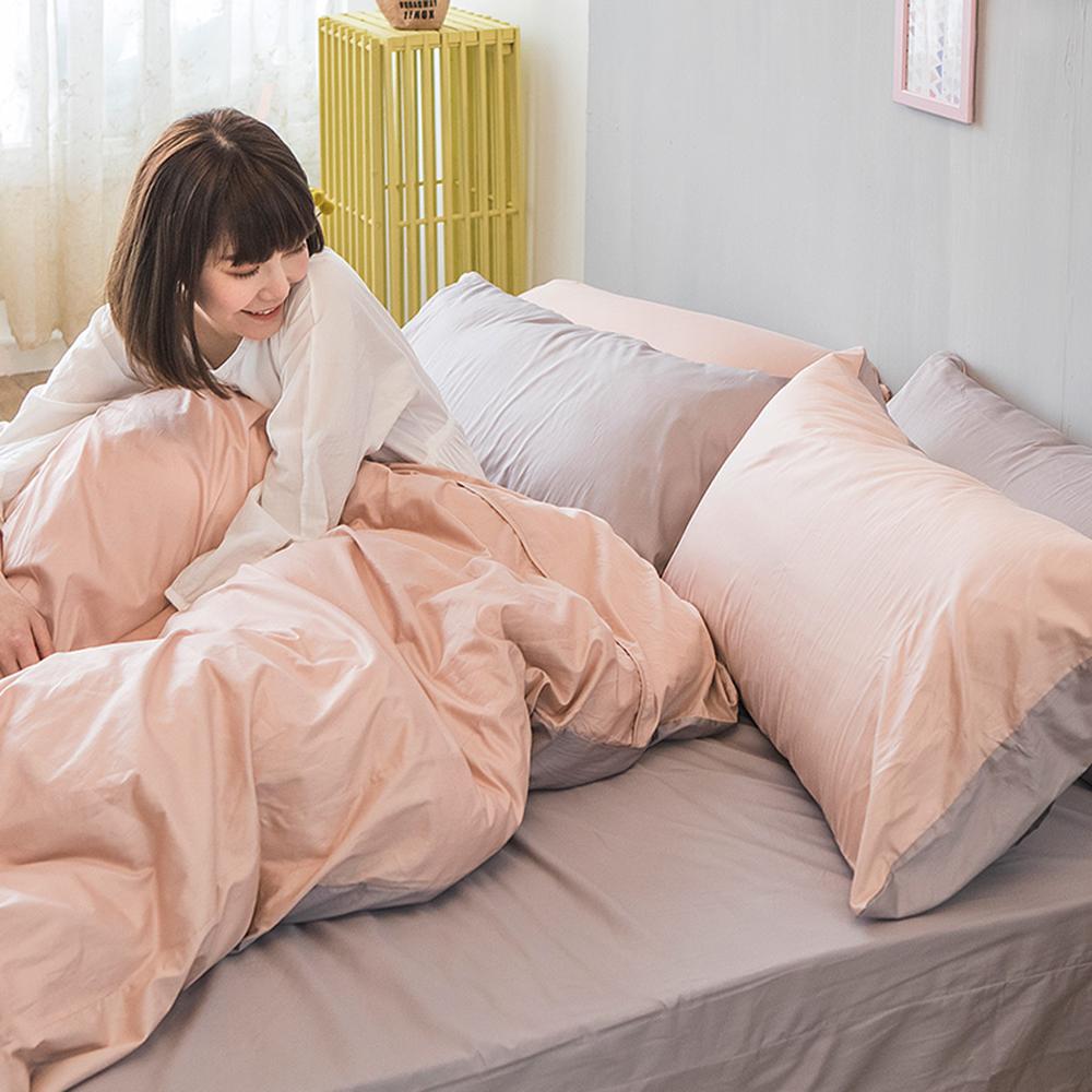 戀家小舖 / 單人床包被套組  撞色系列-可可粉  100%精梳棉  台灣製