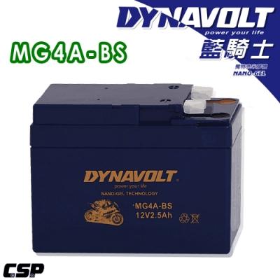 【藍騎士】MG4A-BS奈米膠體電池/等同YTR4A-BS與MT4R與FTR4A重機電池