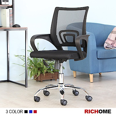 RICHOME米蘭電腦椅-3色