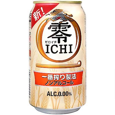 麒麟 零酒精啤酒風味飲料 (350ml)