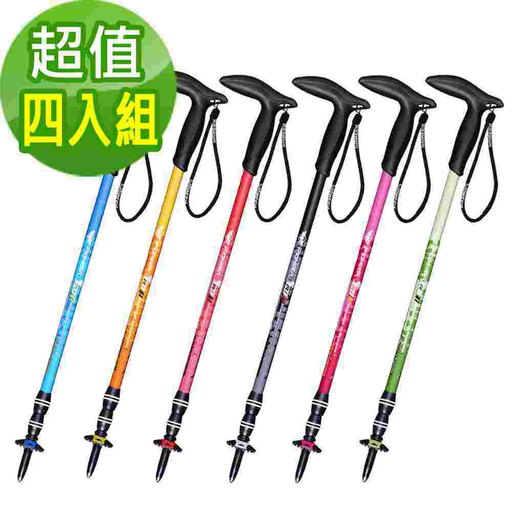 韓國SELPA 開拓者鋁合金避震彎把登山杖 六色任選 超值四入組