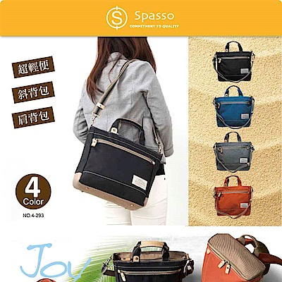 SPASSO 日本同步款 帆布側背包手提包 旅行收納 四色